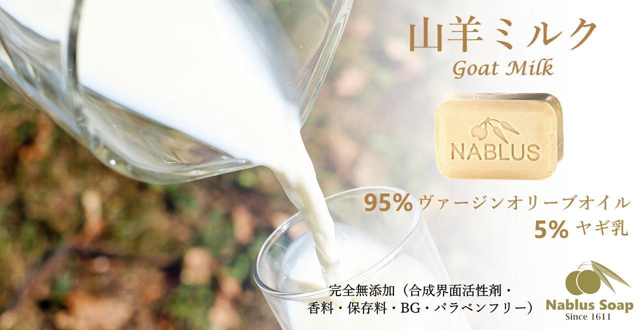 ナーブルスソープ - 山羊ミルク石鹸 ( ヤギミルク ) - オーガニック 無添加 保湿成分 透明感 毛穴の黒ずみ くすみ 肌の引き締め