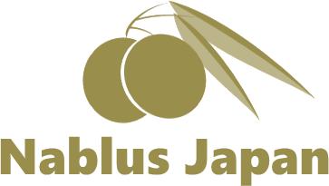 ナーブルス・ジャパン - ナーブルスソープ日本総代理店