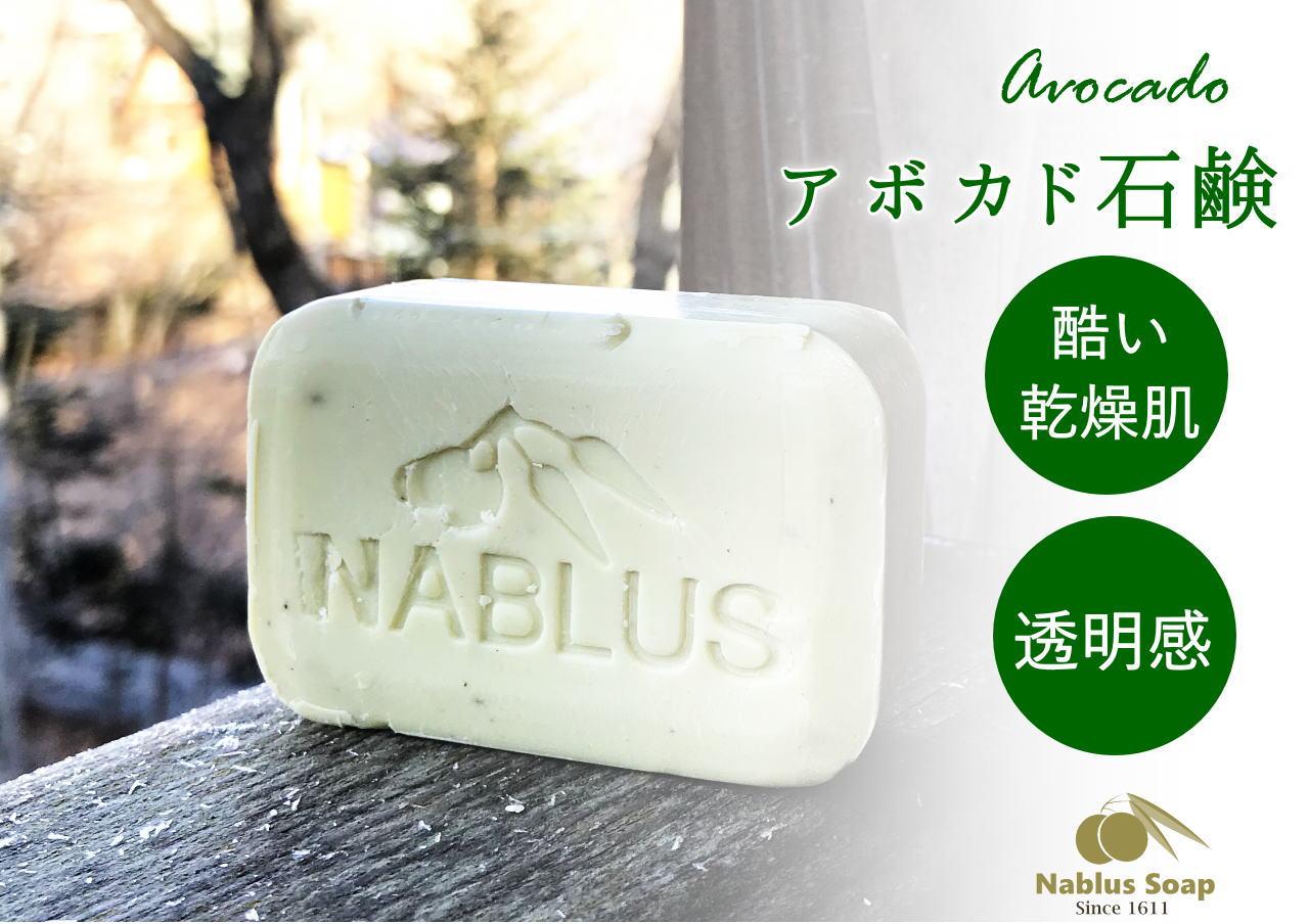 ナーブルスソープ NABLUS SOAP アボカド石鹸 ひどい乾燥・透明感 オーガニック石鹸