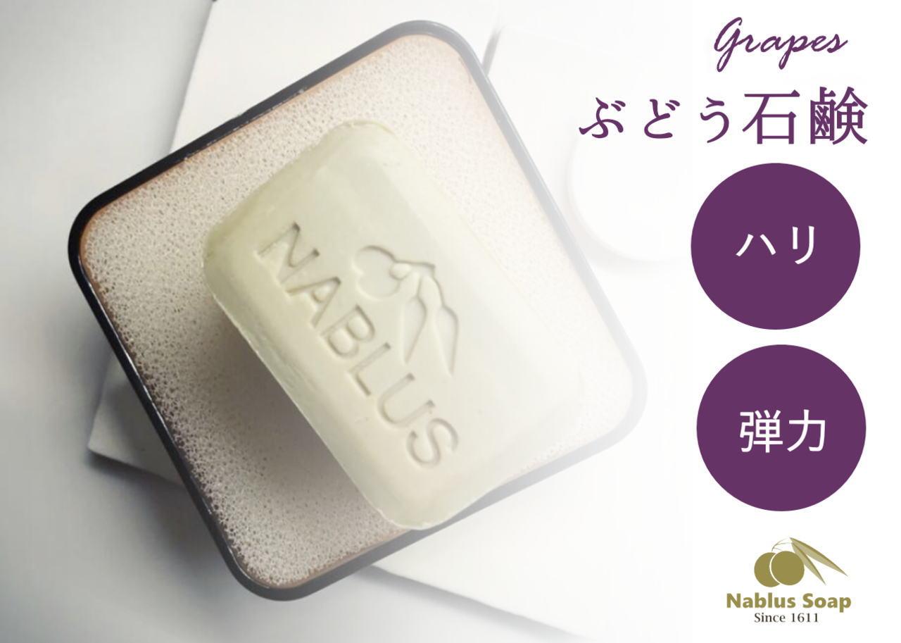 ナーブルスソープ NABLUS SOAP ぶどう ハリ・弾力 オーガニック石鹸
