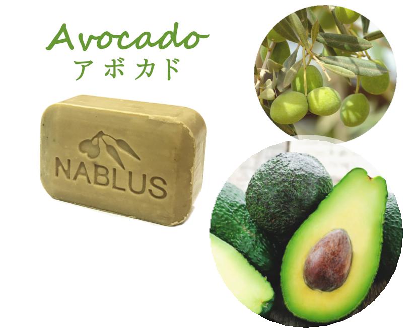 ナーブルスソープ – アボカド – 完全無添加石鹸