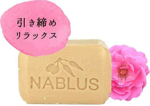 ナーブルスソープ ダマスクローズ 引き締め リラックス NABLUS SOAP Damask Rose