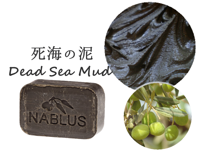 ナーブルスソープ – 死海の泥 – 完全無添加石鹸