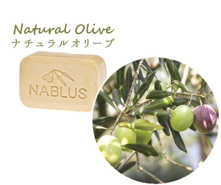 ナーブルスソープ – ナチュラルオリーブ – 完全無添加石鹸