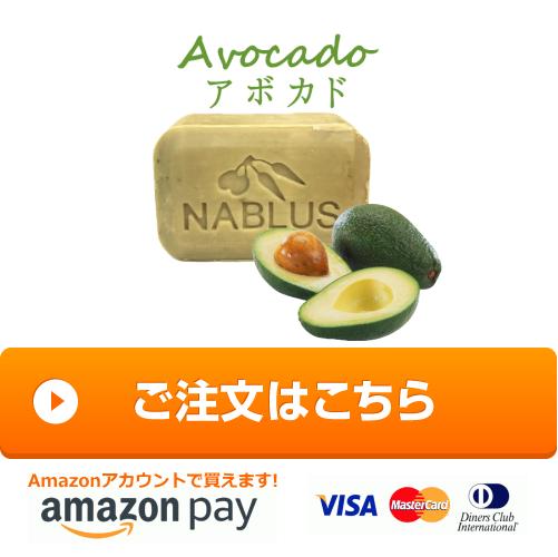 image-order-avocado