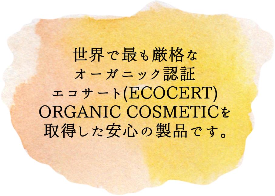 ナーブルスソープ - 世界で最も厳格なオーガニック認証エコサート(ECOCERT) ORGANIC COSMETIC を取得した安心の製品です。