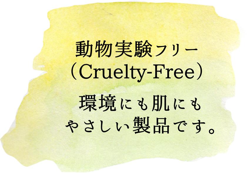 ナーブルスソープ - 動物実験フリー(Cruelty-Free) 環境にも肌にもやさしい製品です。