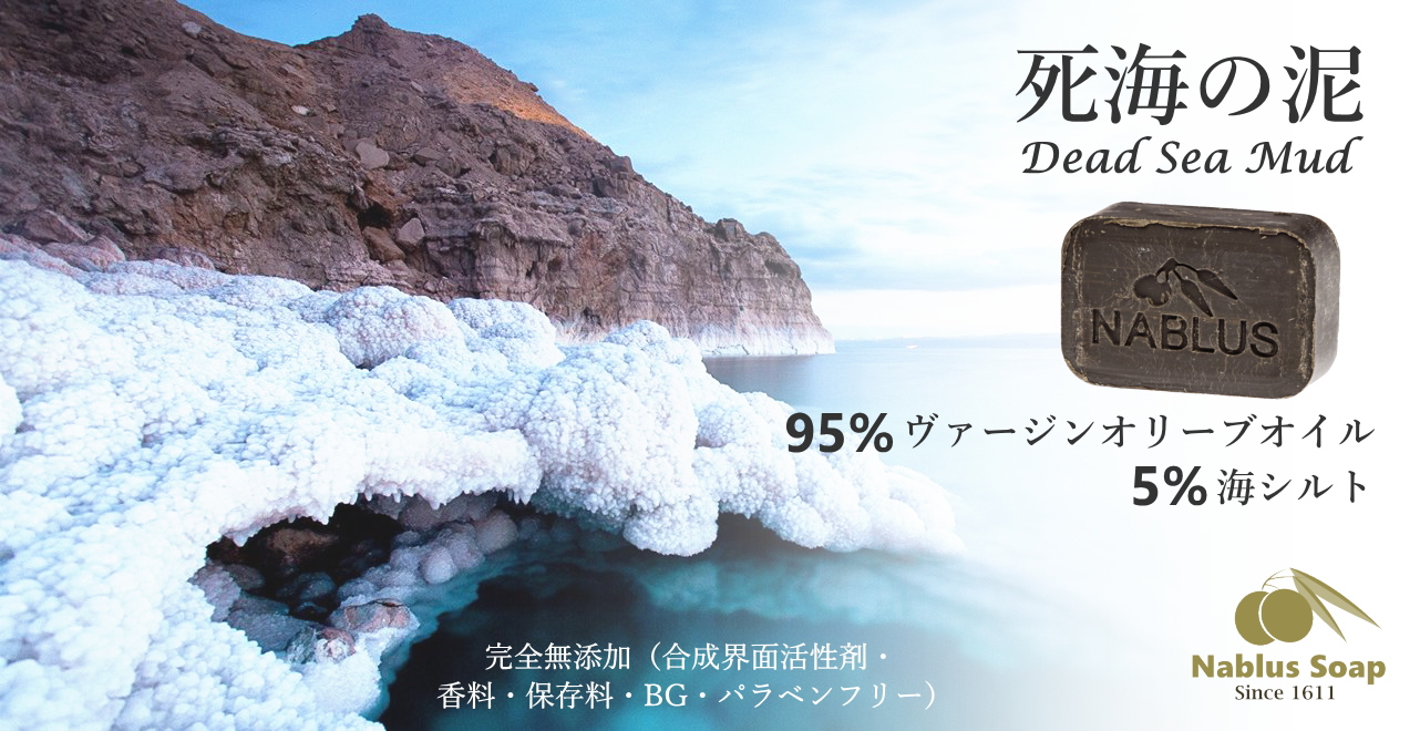 ナーブルスソープ - 死海の泥石鹸 - オーガニック 無添加 ミネラル 透明感 日焼けによる シミ そばかす 予防