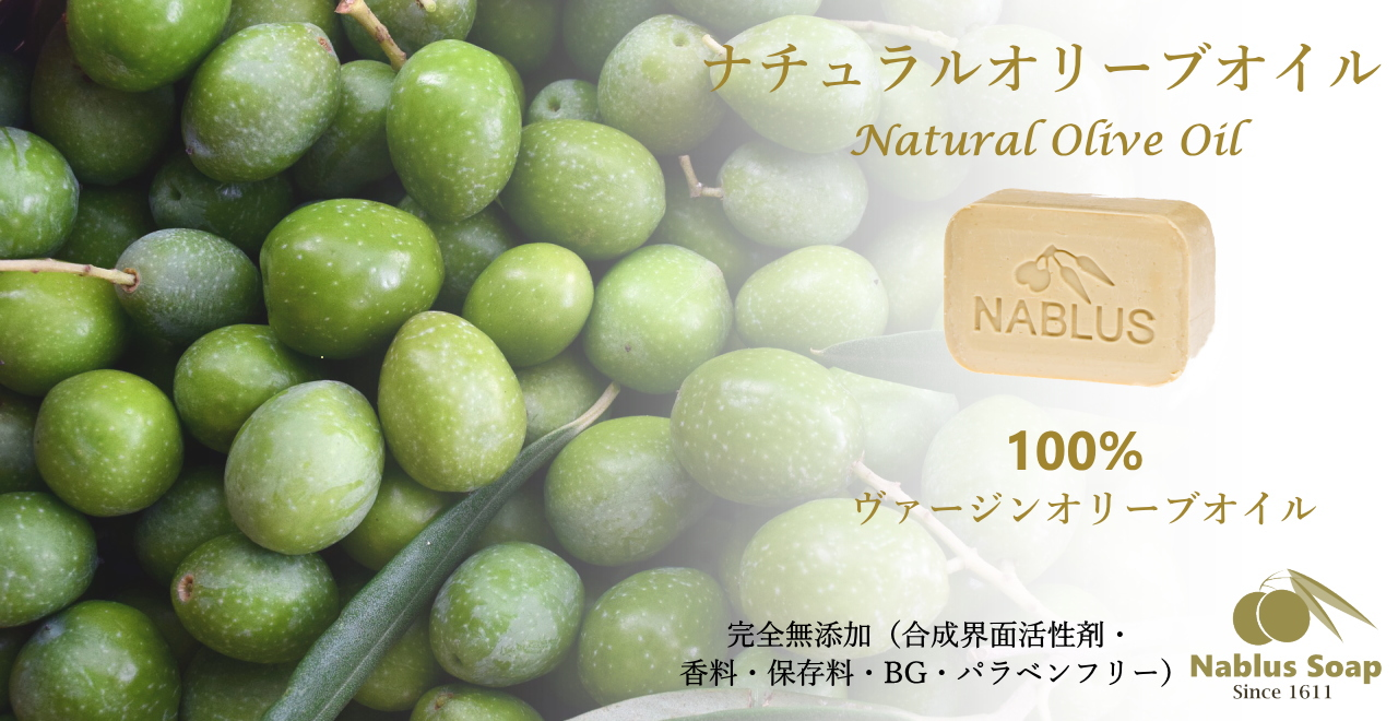 ナーブルスソープ - ナチュラルオリーブオイル石鹸 ( オリーブ石鹸 ) オーガニック 無添加 ビタミンE 肌荒れ 保湿 乾燥肌 ヴァージンオリーブオイル