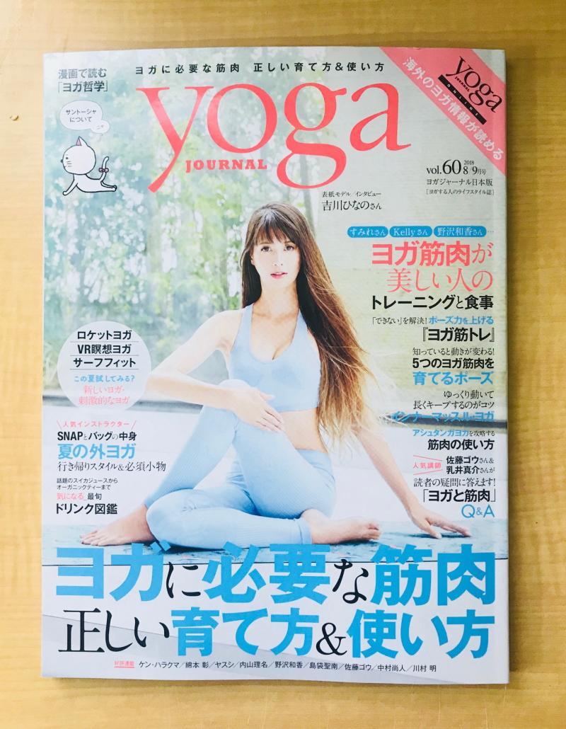 image-yogajournal201807-1