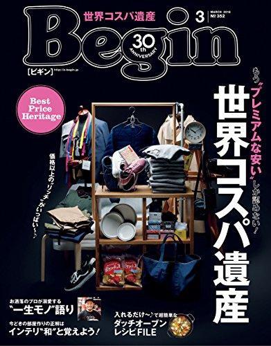 ナーブルスソープ - メディア掲載 - Begin - 2018年3月号