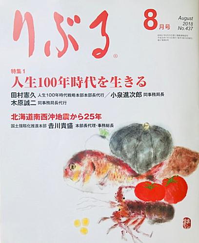 ナーブルスソープ - メディア掲載情報 - りぶる - 2018年8月号