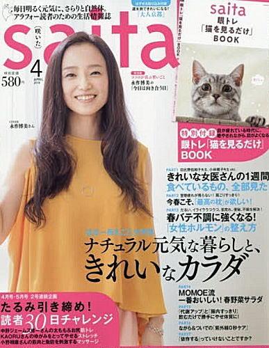 ナーブルスソープ - メディア掲載 - saita - 2018年4月号