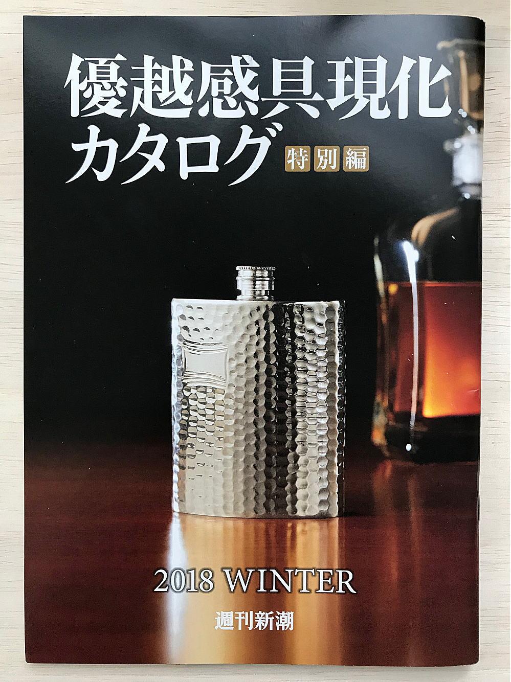 新潮社 優越感具現化カタログ - Nectarome ネクタローム