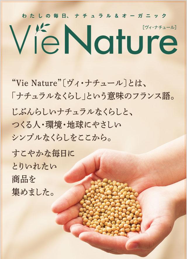 VieNature ヴィ・ナチュール - ナーブルスソープ Nablus Soap
