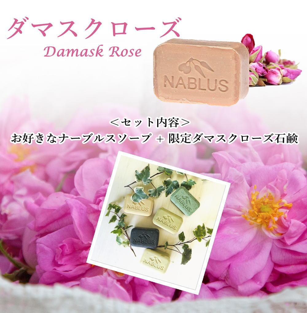 ナーブルスソープ - ダマスクローズ石鹸 - オーガニック 体臭 加齢臭 予防