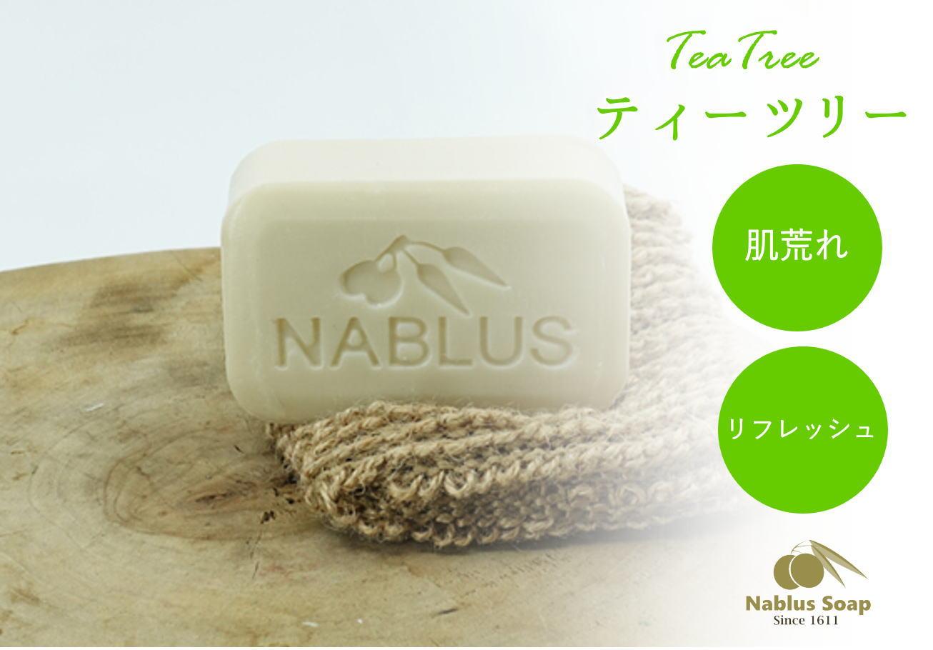 ナーブルスソープ NABLUS SOAP ティーツリー 肌荒れ リラックス