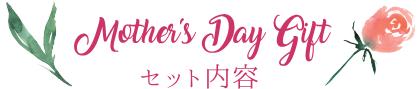 ナーブルスソープ - 母の日 ギフト - ダマスクローズ - 泡立てネット
