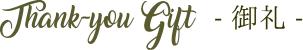 ナーブルスソープ - 御礼のギフト